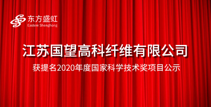 江苏国望高科纤维有限公司获提名2020年度国家科学技术奖项目公示