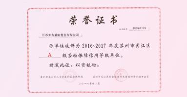 """公司荣获2016-2017年度""""苏州市吴江区A级劳动保障信用等级单位"""""""