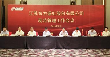江苏东方盛虹股份有限公司召开规范管理工作会议
