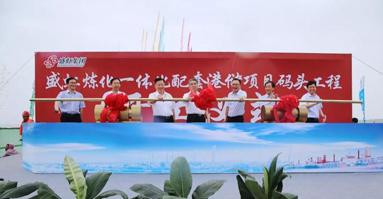 江苏首个30万吨级原油泊位!盛虹炼化码头工程正式开工