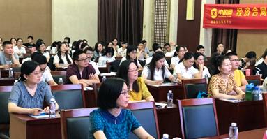 东方盛虹股份有限公司举办《经济合同的财税风险管理》培训活动