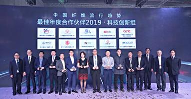 筑梦与制创:2019/2020盛虹•中国纤维流行趋势发布