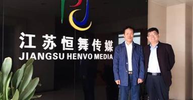 中国广告协会户外广告分会秘书长来恒舞传媒走访