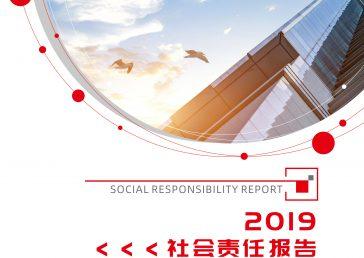 Social Responsibility Report in 2019
