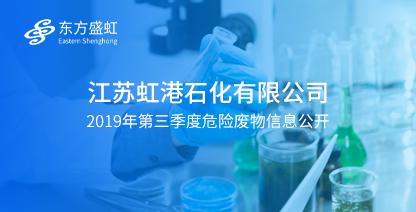 江苏虹港石化有限公司2019年第三季度危险废物信息公开