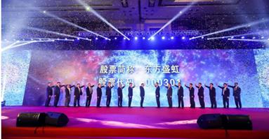 东方盛虹重组更名暨上市活动成功举办