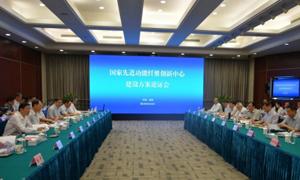 工信部副部长王志军出席国家先进功能纤维创新中心建设方案论证会