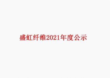 盛虹纤维2021年度清洁生产公示信息