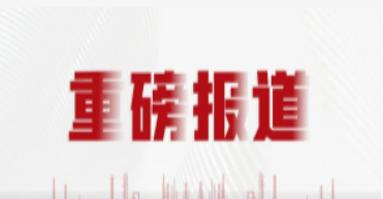 """新华社刊发重磅报道:""""双碳""""目标下巨头转身"""