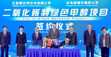 战略转型加速推进!盛虹集团启动全球首条二氧化碳制新能源材料产业链项目